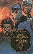 радиоспектакль (послушать) и электронная книга (прочесть) М.Н.Загоскина
