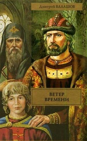 Роман из серии Государи московские